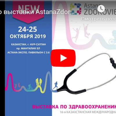 Видео выставки AstanaZdorovie 2019